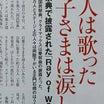 AERA。奉祝曲「RayofWater」大野さんのソロから5人の合唱へ…嵐。雅子さまが涙を..