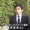 織田信成さん・濱田美栄さん