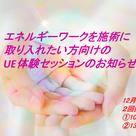 11月21日のUE体験セッション満員御礼。次回募集は12月6日。の記事より