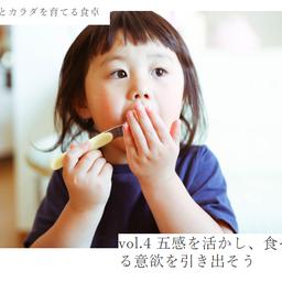 画像 五感を活かし、食べる意欲を引き出そう の記事より 1つ目