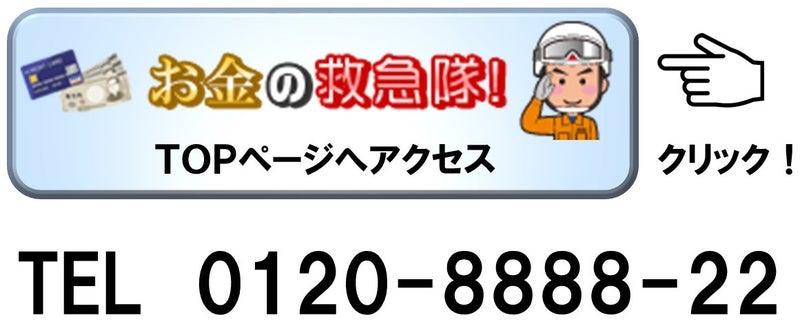 【現金化新宿区】新宿駅カードでお金の救急隊
