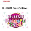 藤ヶ谷太輔PeacefulDays第33回 #藤ヶ谷太輔PeacefulDays