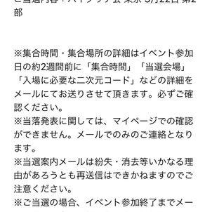東方神起 ハイタッチ会 当選!!の画像