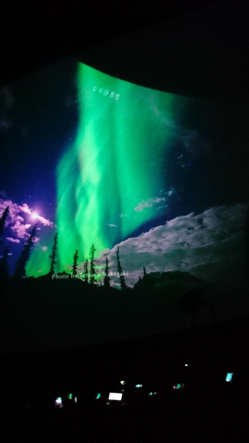 プラネタリウムでオーロラ体験!!の記事より