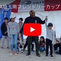 フレンドリーカップ 動画編・・・
