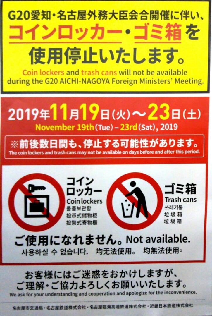 名古屋 g20
