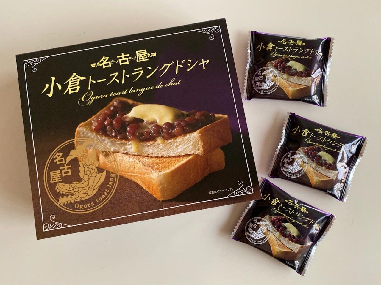 「小倉トーストラングドシャ」の画像検索結果