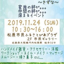 画像 11月24日 family〜きずな〜 イベントです の記事より 1つ目