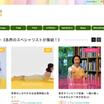 【メディア掲載のお知らせ】しぐさの研究家祥子♡人気のコンテンツ♡