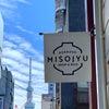 【MISOJYU(みそじゅう)】《浅草/昼》味噌汁専門店の画像
