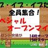 イブ・イブ・イブだよ全員集合!~クリスマス・スペシャルオープンマイク!~募集中!の画像