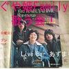 第六回かぐや姫Familyを歌う会開催決定!の画像