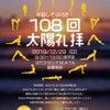 12/29(日)1年間のヨガ納め!108回太陽礼拝のおしらせの画像