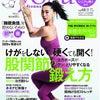 【メディア掲載】ヨガジャーナル vol.68  12・1月号の画像