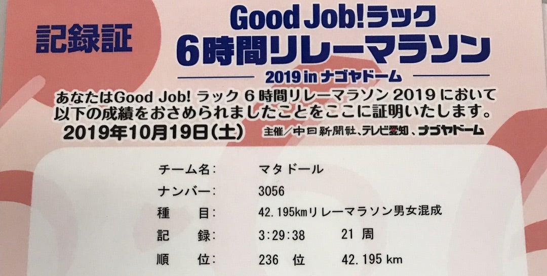 リレーマラソンの記録証が届きましたの記事より