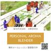 【WATASHIアロマメール サンプル】人気記事 vol.1の画像