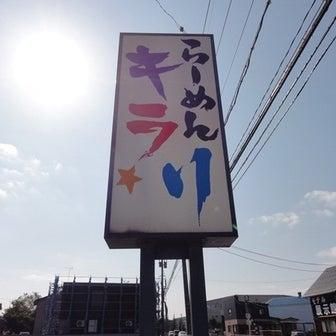 【富山 射水】らーめんキラリ