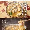 丸亀製麺 美味しすぎた季節限定品