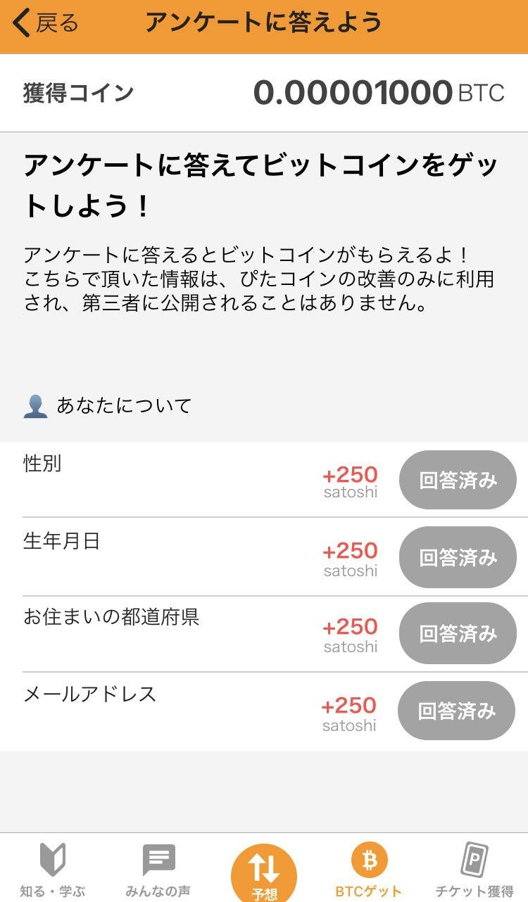 ぴたコイン」アプリ・・・知らなかった! | どうやってお金を稼ぐか!