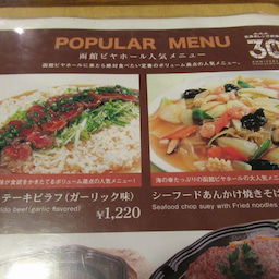 画像 「函館ビヤホール」に出かけたら、これ食ってけ! の記事より 2つ目