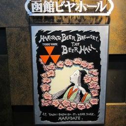 画像 「函館ビヤホール」に出かけたら、これ食ってけ! の記事より 1つ目