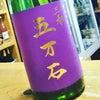 五万石 純米吟醸原酒の画像