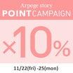 Arpege story会員様限定★10%ポイント付与!!