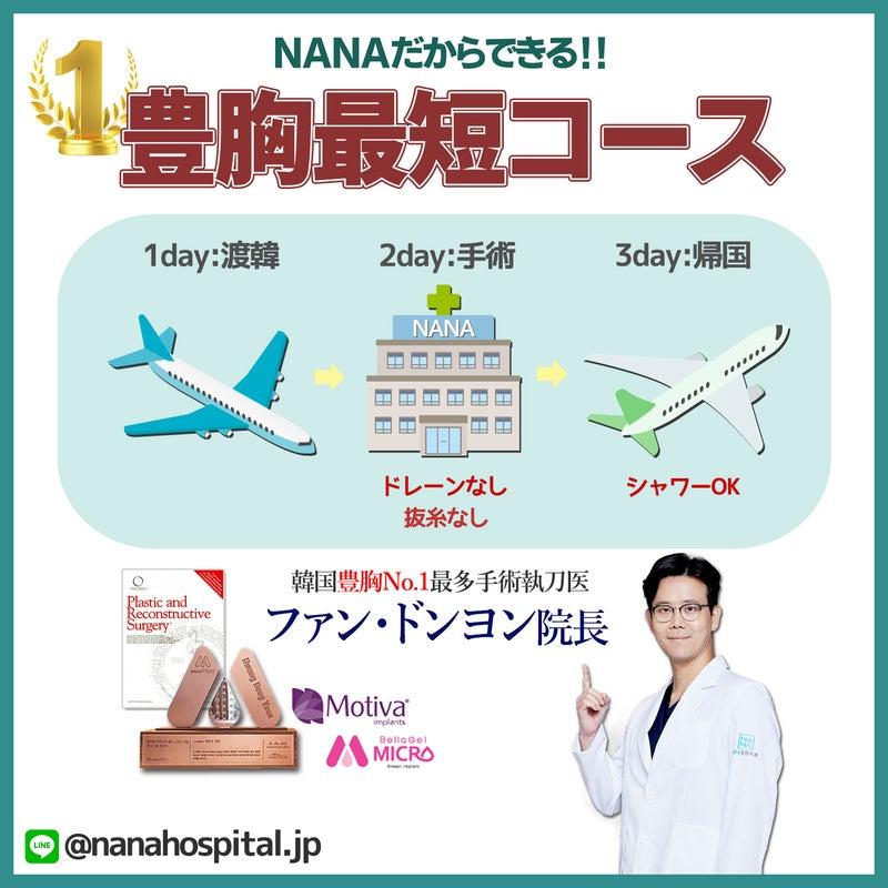 韓国豊胸 バストアップ 豊胸手術