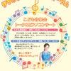 コンサートのお知らせ★12/8(日)の画像