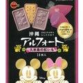 ブルボン☆ 『沖縄ディズニーアルフォート久米島の紅いも』パッケージが登場