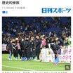 日本サッカー。点取り屋を育てろや。