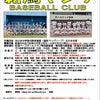 新潟ヤング日程(11/20更新)の画像