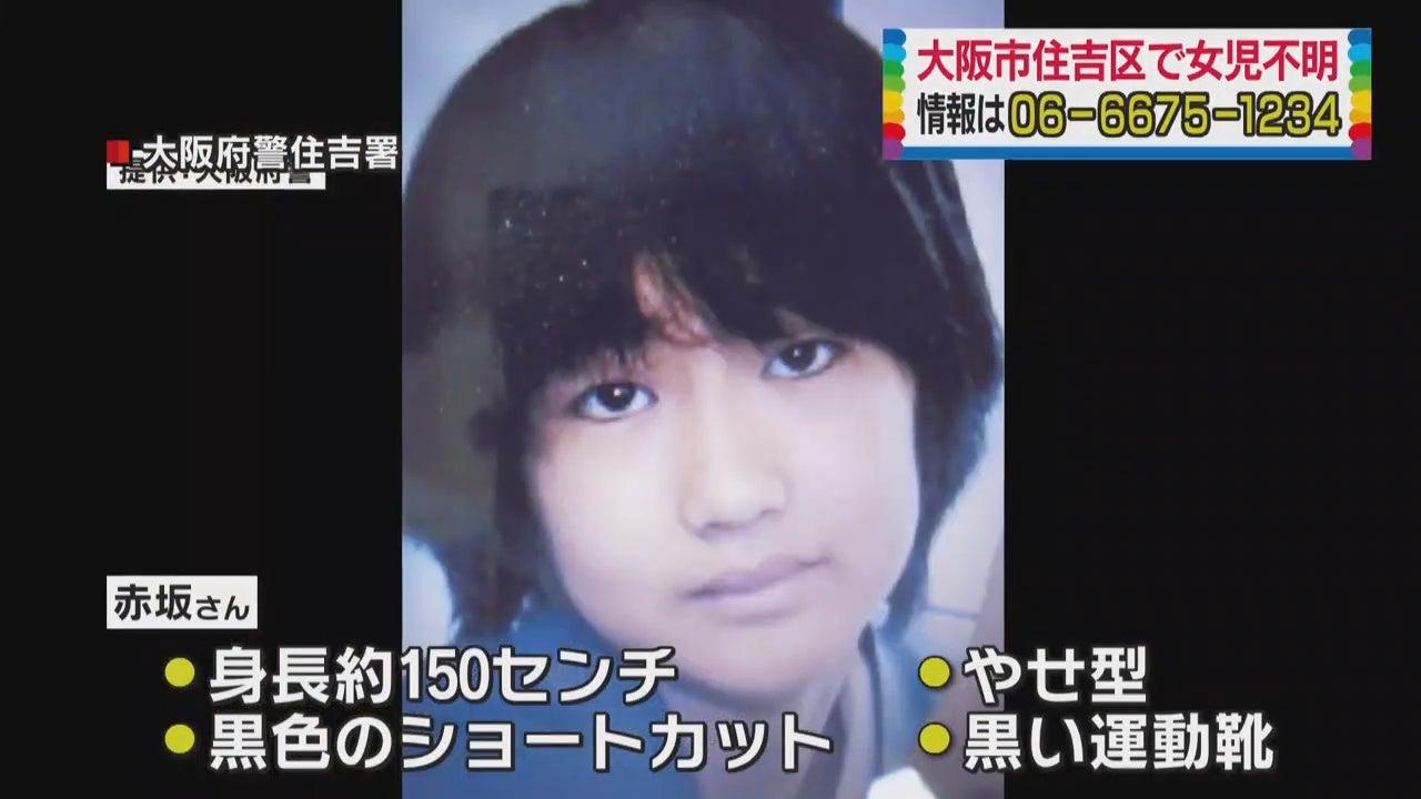 赤坂 いろは 荒野 行動 大阪の小6女児・赤坂彩葉さんを誘拐した手口が闇深い