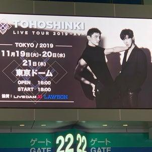 東方神起 東京ドーム XV 2日目 行ってきました!!の画像