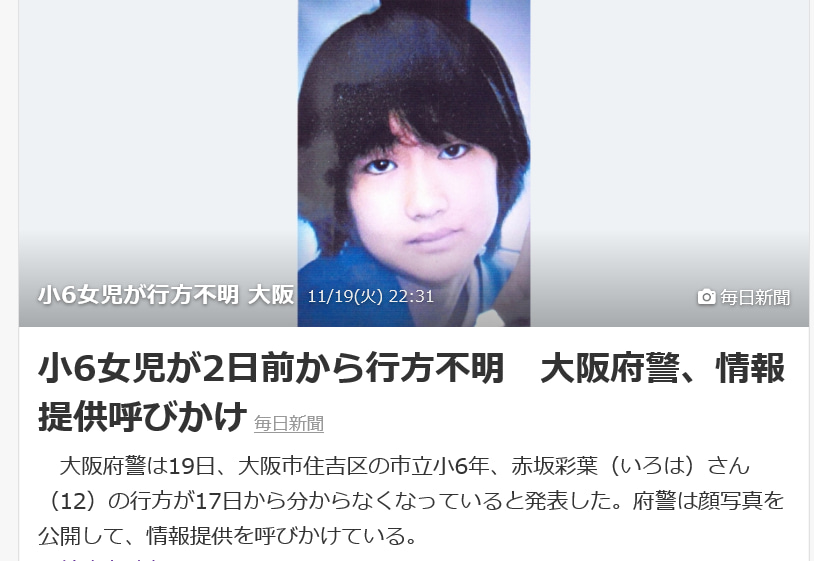 住吉 区 いろは 赤坂 赤坂いろはちゃんの前髪を切った美容院はどこ?美容師は誰か!姉にLINEで切りすぎ訴えていた!