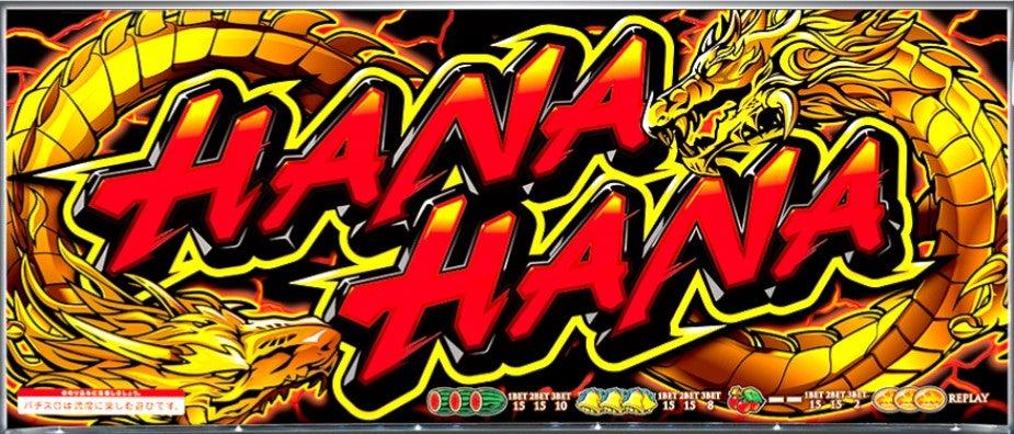 ハナハナ ツイン ベル ドラゴン