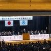本日の大会(常陸大宮市長杯)の画像