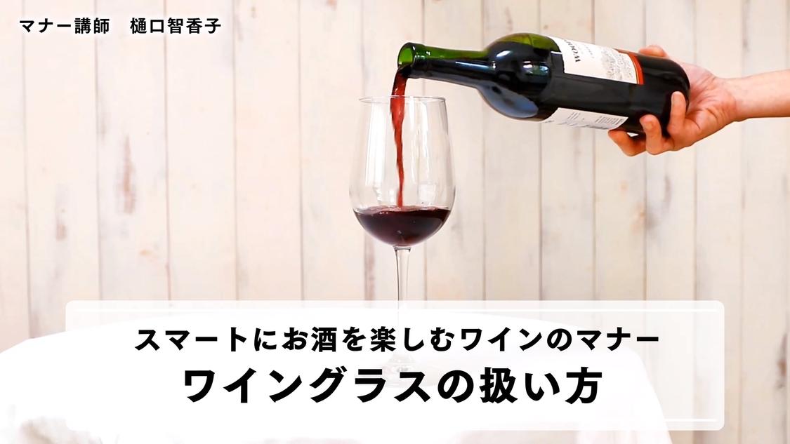 【ワインのマナー】日本と海外では微妙に違う?ワイングラスの扱い方の記事より
