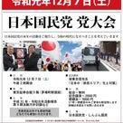 香港を守るのは習近平訪日阻止の記事より