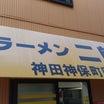 ラーメン二郎 神田神保町店 35