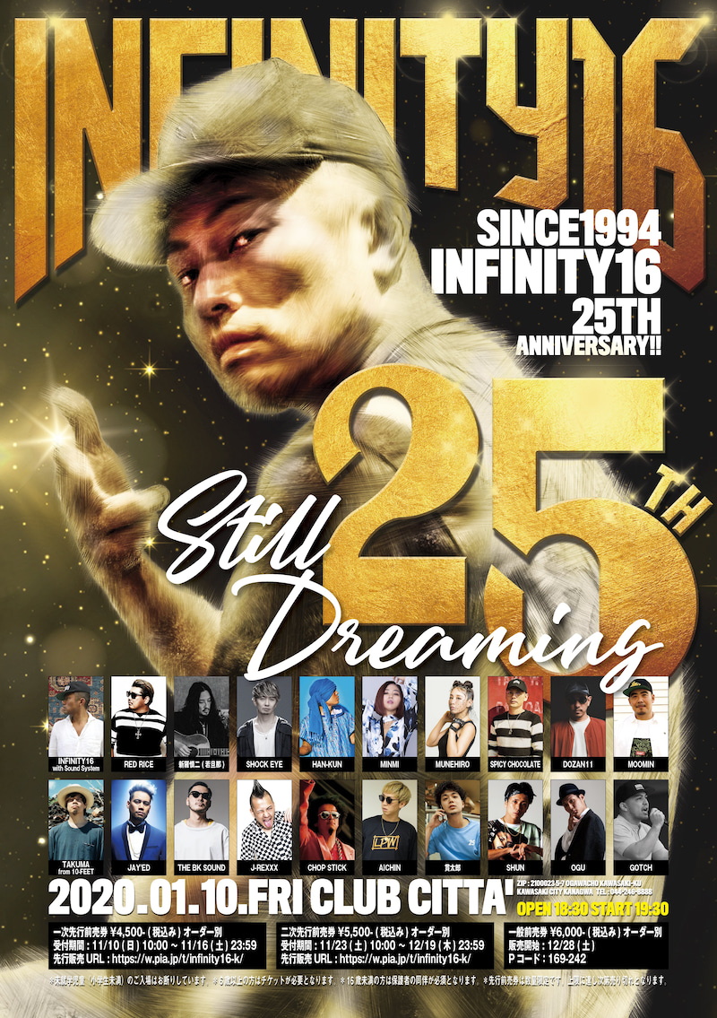 2020年1月10日 INFINITY16 二十五周年 CITTA & NEO!!   INFINITY16 ...