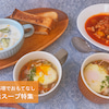 【S専用ページ】『朝温活スープ特集』UPしました!の画像
