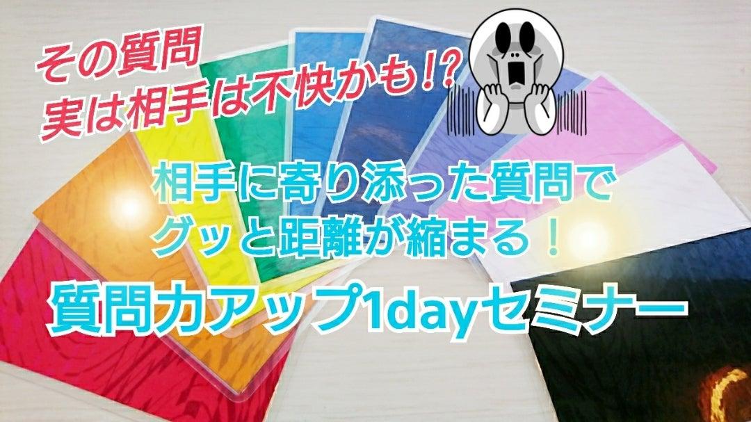 関西にて 人気セミナー4本! 出張開催決定!の記事より