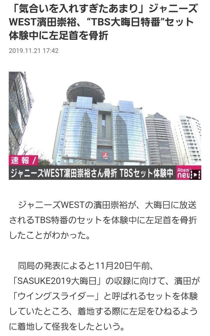 骨折 ジャニーズ west 濱田