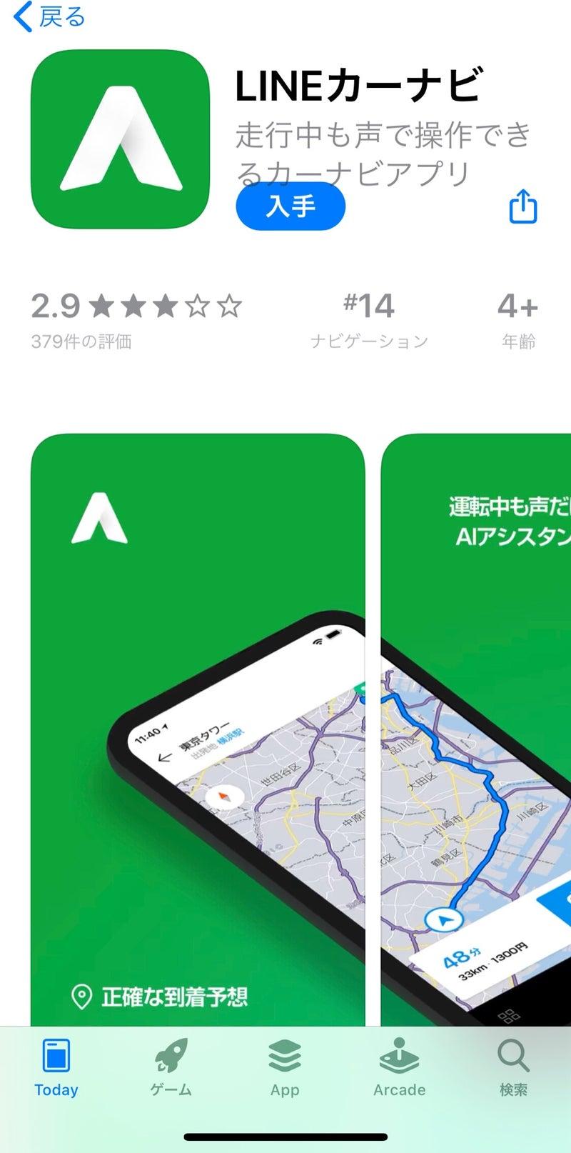line カーナビ ダウンロード