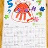 【1月の手足形アート】2020年のカレンダーを作ろうの画像