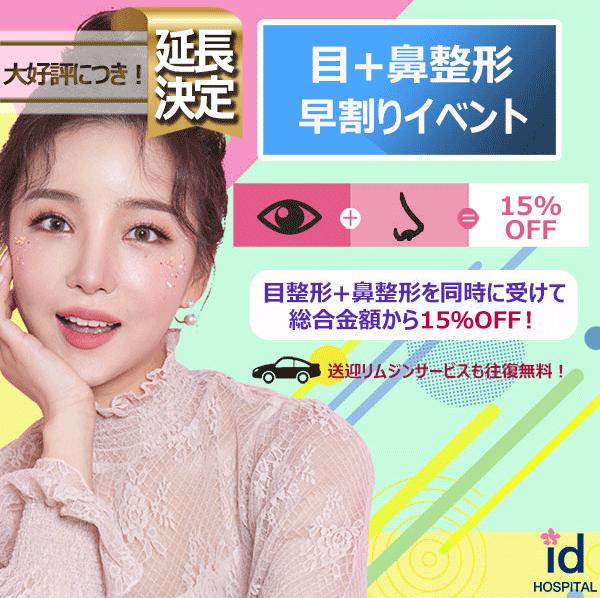 韓国id美容外科 鼻整形