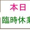 【臨時休業】11/23・11/24の画像