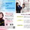 メイクレッスンはマンツーマンがおすすめ!梅田のクノスタジオは個室でゆったりレッスンが受けられますの画像