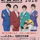(更新)2/26 大阪/松原市文化会館 純烈CONCERT 2020」の記事より